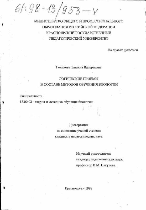 Титульный лист Логические приемы в составе методов обучения биологии