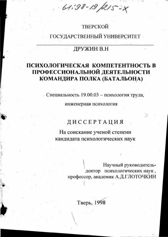 Титульный лист Психологическая компетентность в профессиональной деятельности командира полка (батальона)