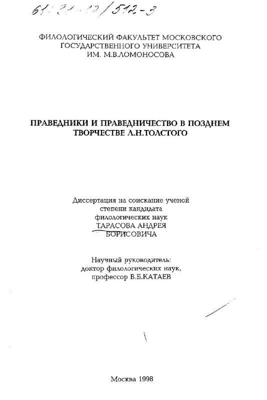 Титульный лист Праведники и праведничество в позднем творчестве Л. Н. Толстого