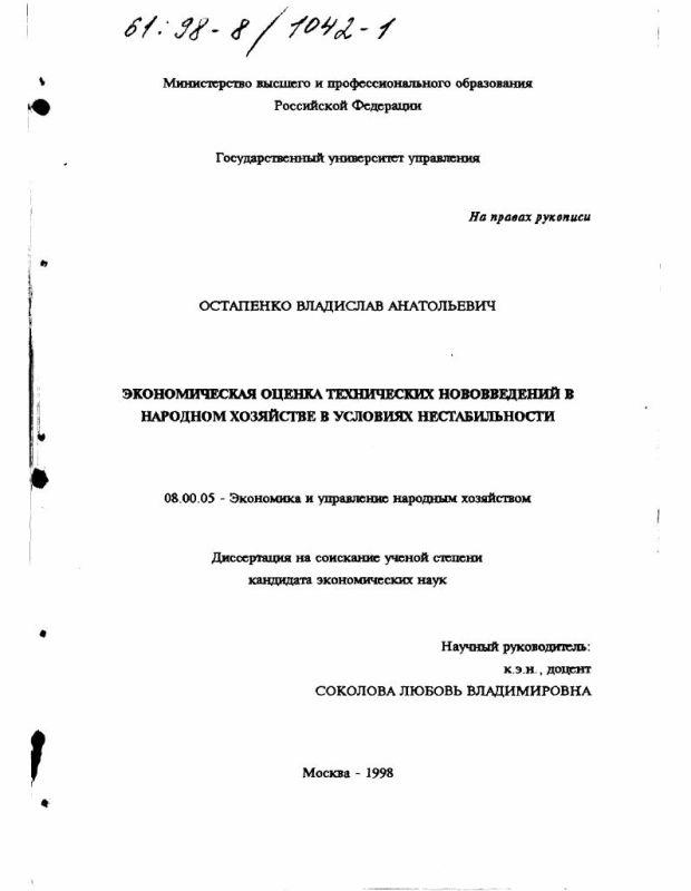 Титульный лист Экономическая оценка технических нововведений в народном хозяйстве в условиях нестабильности