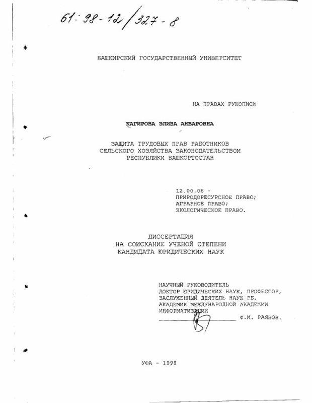 Титульный лист Защита трудовых прав работников сельского хозяйства законодательством Республики Башкортостан