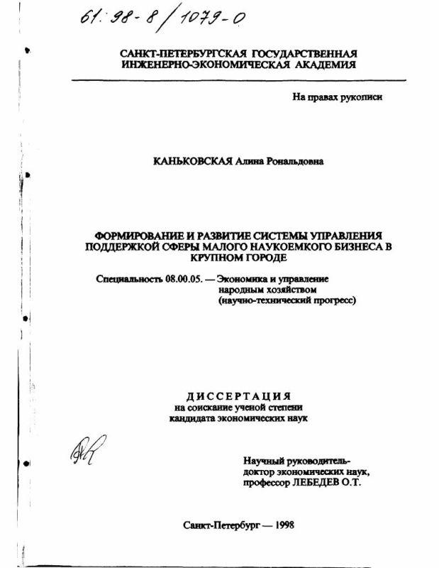 Титульный лист Формирование и развитие системы управления поддержкой сферы малого наукоемкого бизнеса в крупном городе