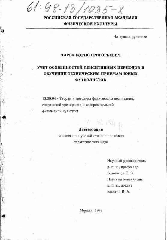 Титульный лист Учет особенностей сенситивных периодов в обучении техническим приемам юных футболистов