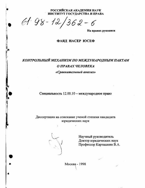 Титульный лист Контрольный механизм по международным пактам о правах человека : Сравн. анализ