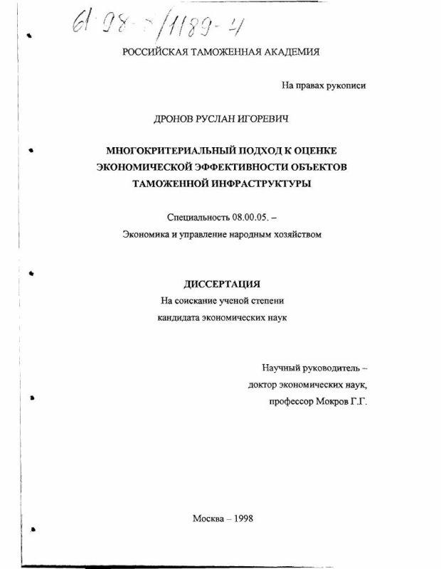 Титульный лист Многокритериальный подход к оценке экономической эффективности объектов таможенной инфраструктуры