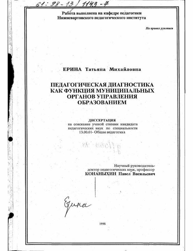 Титульный лист Педагогическая диагностика как функция муниципальных органов управления образованием