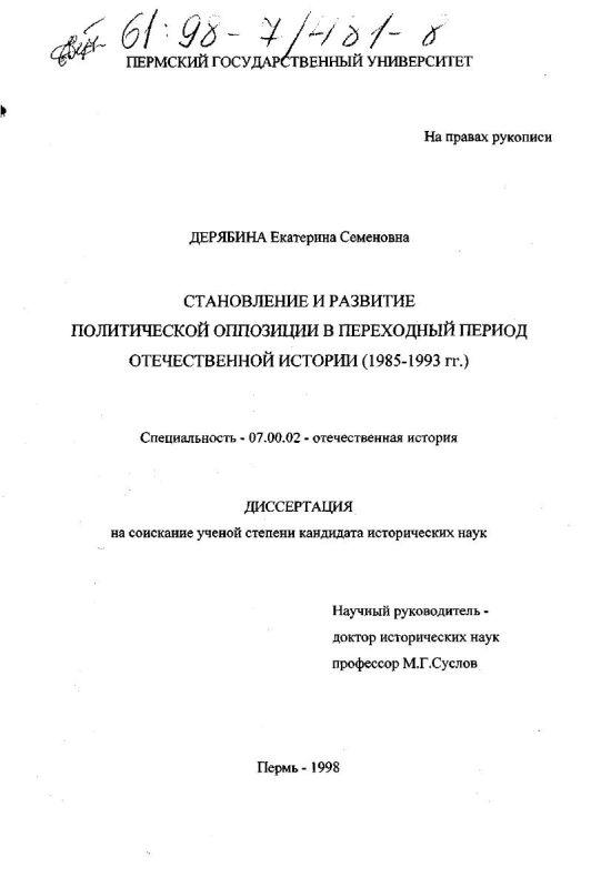 Титульный лист Становление и развитие политической оппозиции в переходный период отечественной истории, 1985-1993 гг.