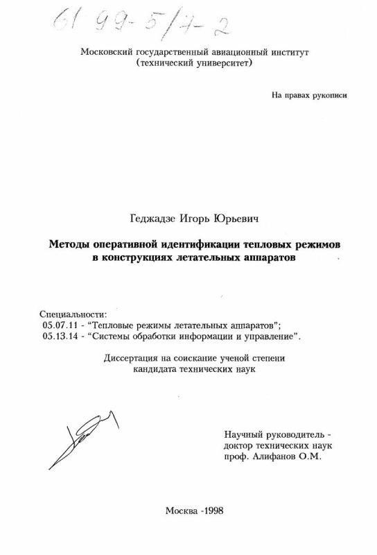 Титульный лист Методы оперативной идентификации тепловых режимов в конструкциях летательных аппаратов