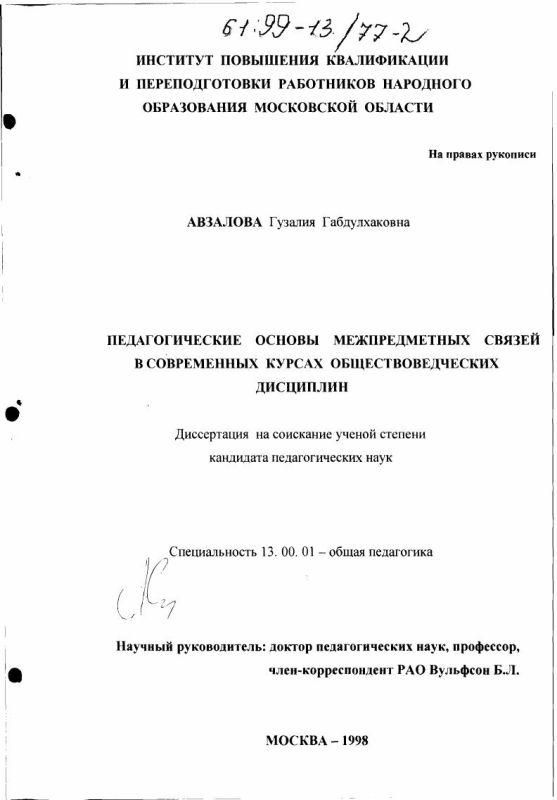 Титульный лист Педагогические основы межпредметных связей в современных курсах обществоведческих дисциплин