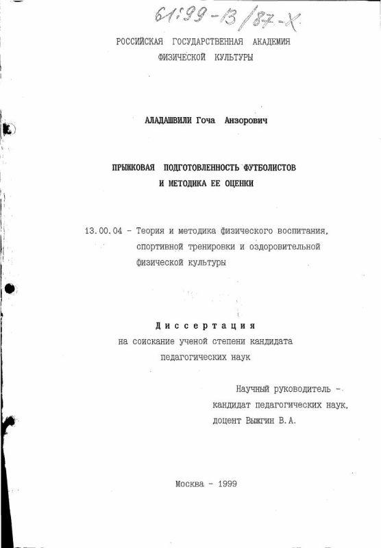 Титульный лист Прыжковая подготовленность футболистов и методика ее оценки