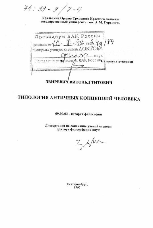 Титульный лист Типология античных концепций человека