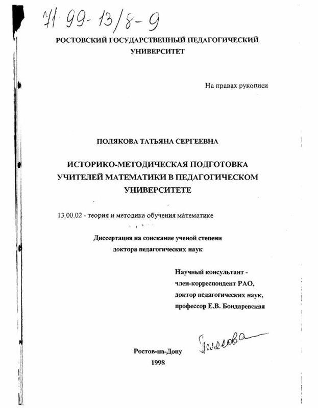 Титульный лист Историко-методическая подготовка учителей математики в педагогическом университете