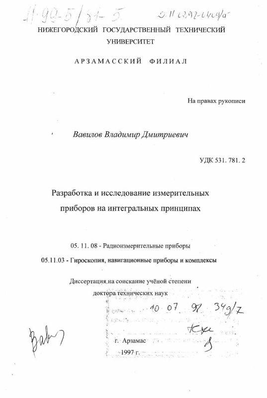 Титульный лист Разработка и исследование измерительных приборов на интегральных принципах