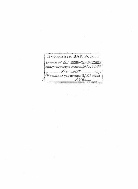 Титульный лист Объектно-ориентированная методология эволюционной разработки математического обеспечения
