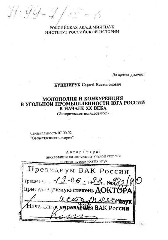 Титульный лист Монополия и конкуренция в угольной промышленности Юга России в начале ХХ в. : Ист. исслед.