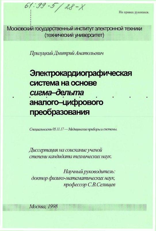 Титульный лист Электрокардиографическая система на основе сигма-дельта аналого-цифрового преобразования