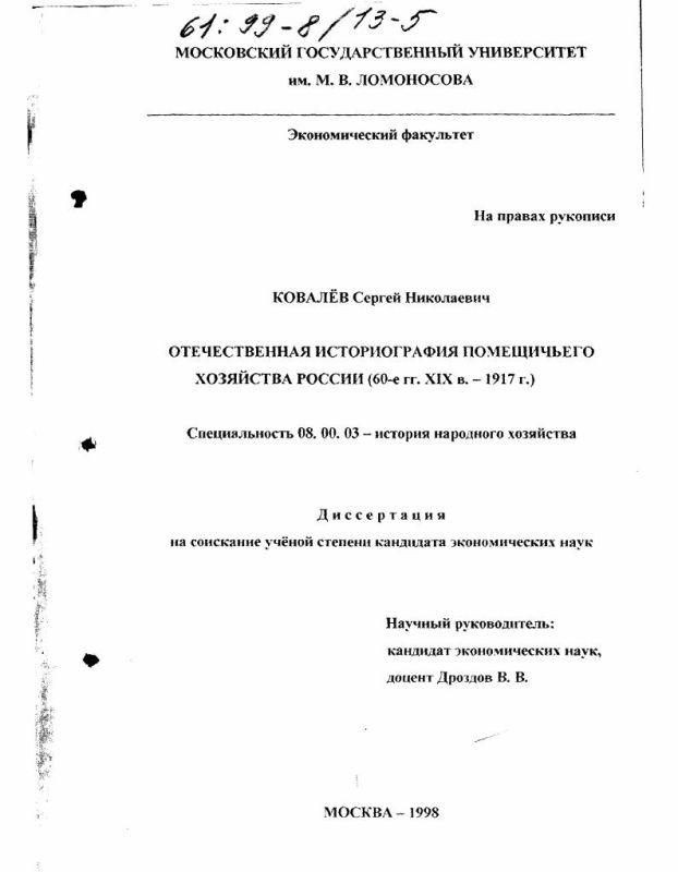 Титульный лист Отечественная истриография помещичьего хозяйства России, 60-е гг. XIX в. - 1917 г.