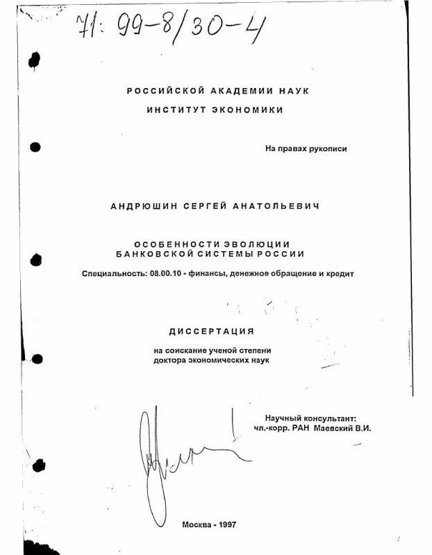 Титульный лист Особенности эволюции банковской системы России