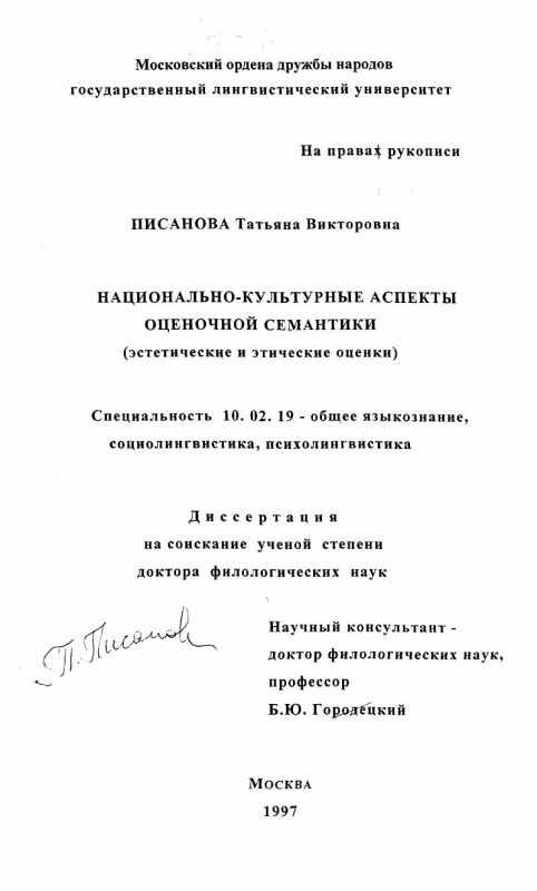 Титульный лист Национально-культурные аспекты оценочной семантики : Эстет. и этич. оценки