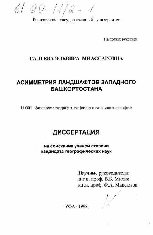 Титульный лист Асимметрия ландшафтов Западного Башкортостана