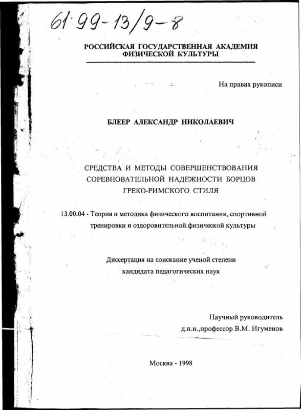 Титульный лист Средства и методы совершенствования соревновательной надежности борцов греко-римского стиля