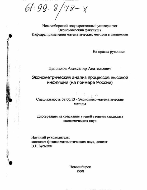 Титульный лист Эконометрический анализ процессов высокой инфляции : На прим. России