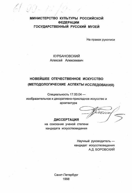 Титульный лист Новейшее отечественное искусство : Методол. аспекты исслед.