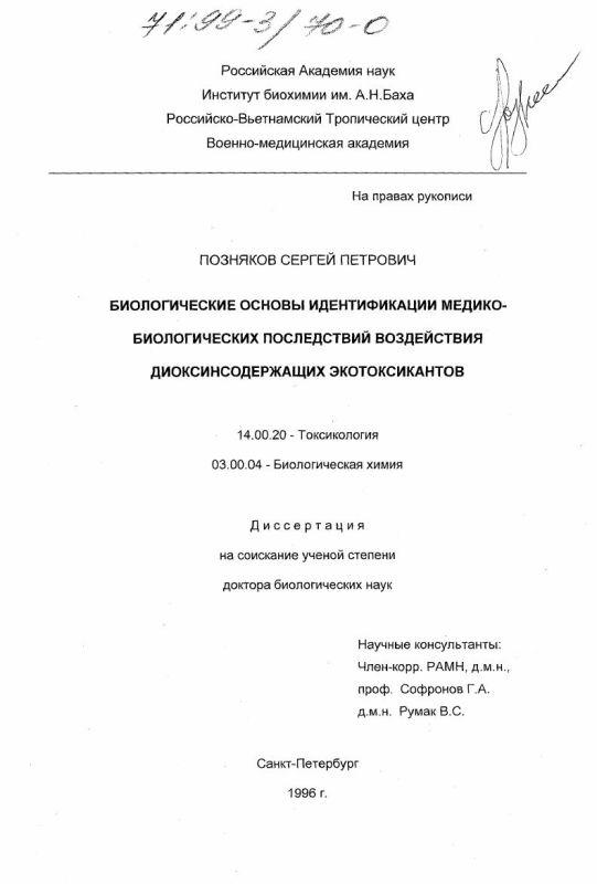 Титульный лист Биологические основы идентификации медико-биологических последствий воздействия диоксинсодержащих экотоксикантов
