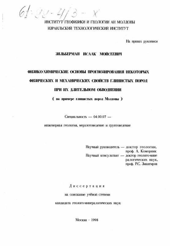 Титульный лист Физико-химические основы прогнозирования некоторых физических и механических свойств глинистых пород при их длительном обводнении : На прим. глинистых пород Молдовы