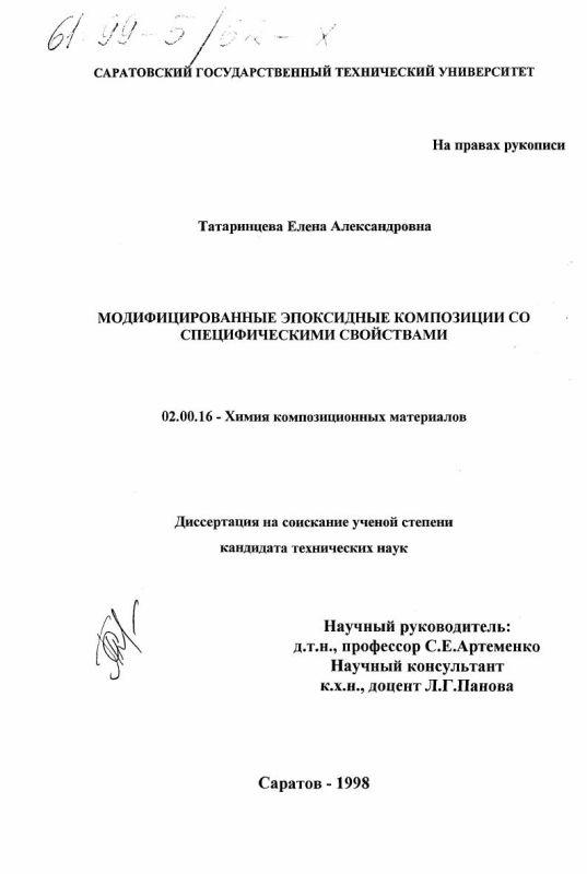 Титульный лист Модифицированные эпоксидные композиции со специфическими свойствами