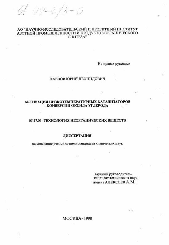 Титульный лист Активация низкотемпературных катализаторов конверсии оксида углерода