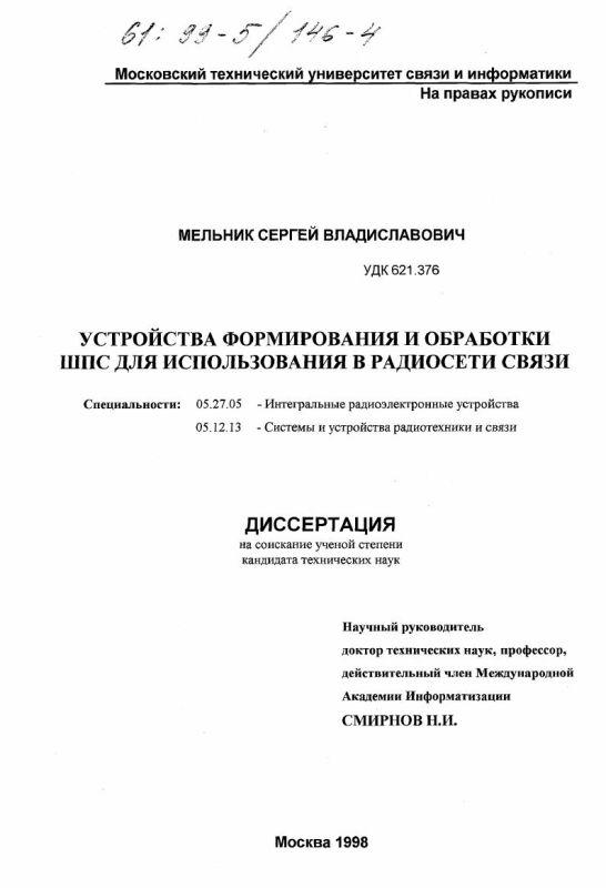 Титульный лист Устройства формирования и обработки ШПС для использования в радиосети связи