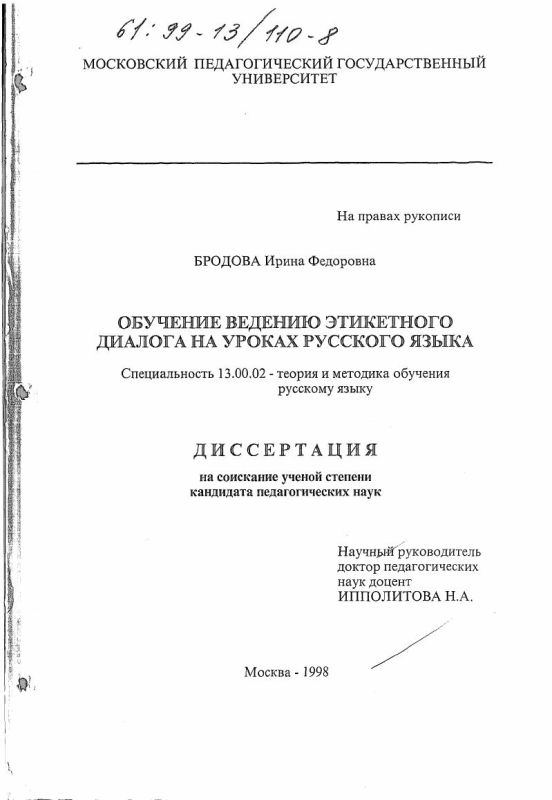 Титульный лист Обучение ведению этикетного диалога на уроках русского языка