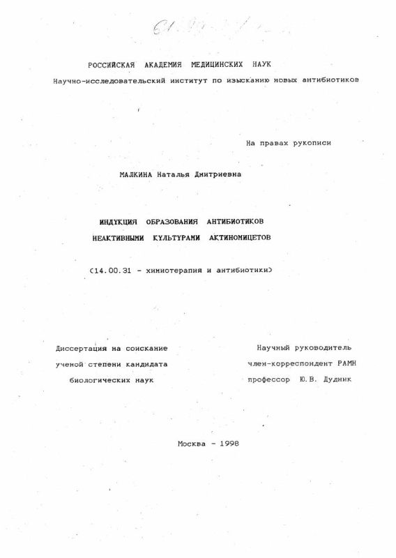 Титульный лист Индукция образования антибиотиков неактивными культурами актиномицетов