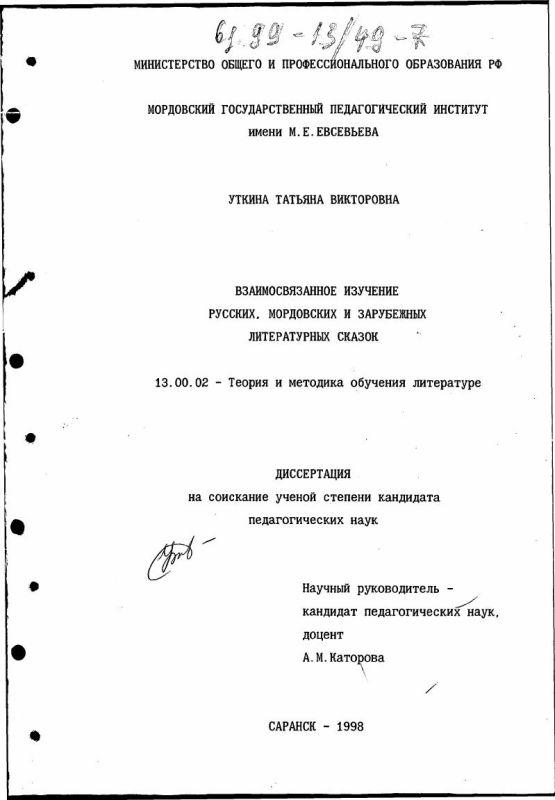 Титульный лист Взаимосвязанное изучение русских, мордовских и зарубежных литературных сказок