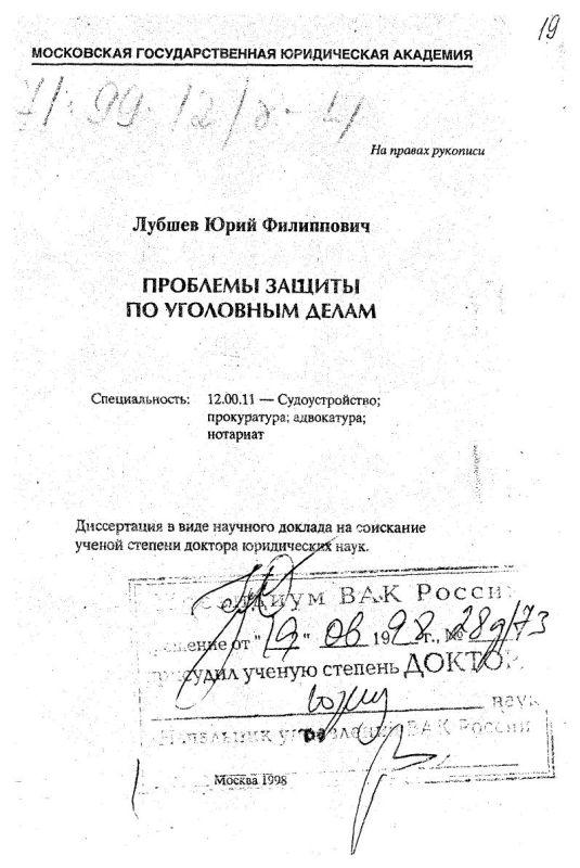 Титульный лист Проблемы защиты по уголовным делам