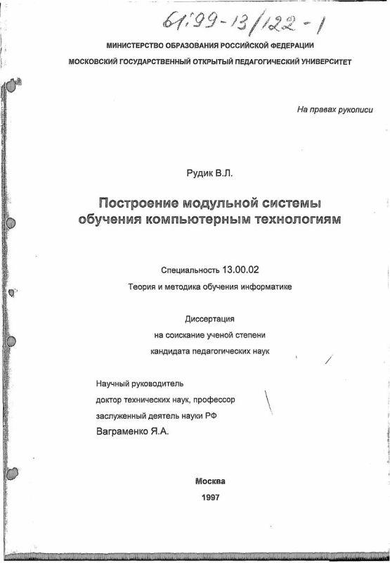 Титульный лист Построение модульной системы обучения компьютерным технологиям
