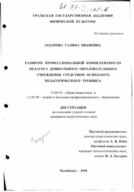 Титульный лист Развитие профессиональной компетентности педагога дошкольного образовательного учреждения средством психолого-педагогического тренинга