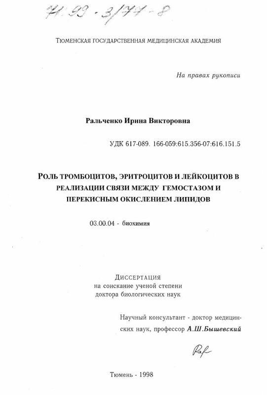 Титульный лист Роль тромбоцитов, эритроцитов и лейкоцитов в реализации связи между гемостазом и перекисным окислением липидов