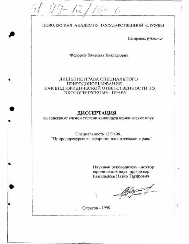 Титульный лист Лишение права специального природопользования как вид юридической ответственности по экологическому праву