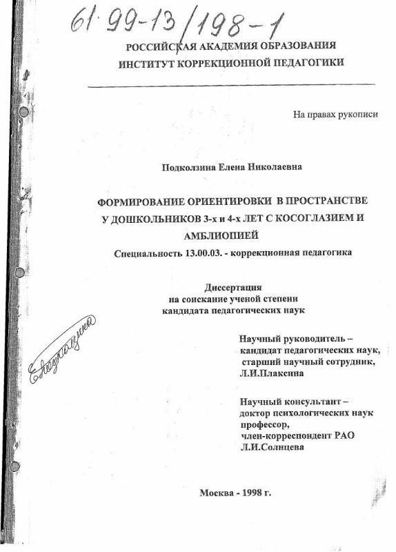 Титульный лист Формирование ориентировки в пространстве у дошкольников 3-х и 4-х лет с косоглазием и амблиопией