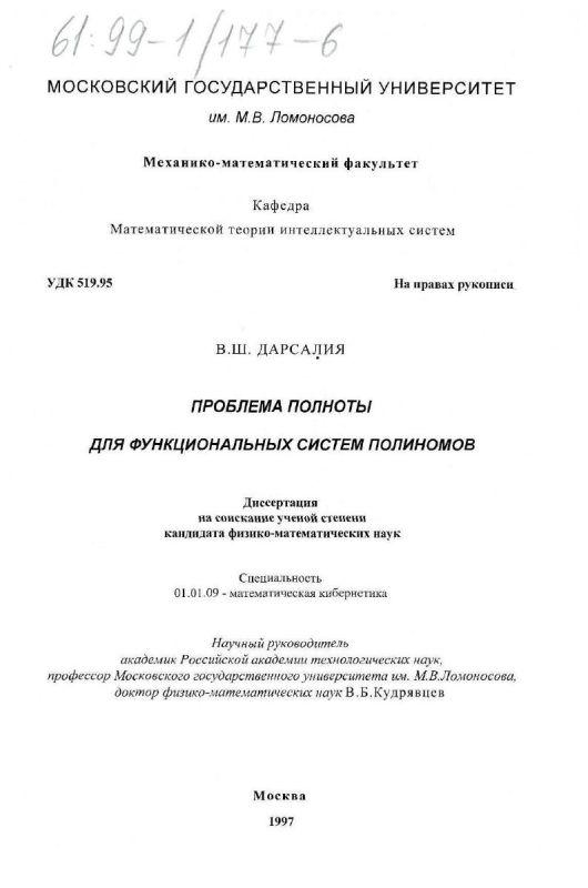 Титульный лист Проблема полноты для функциональных систем полинолов