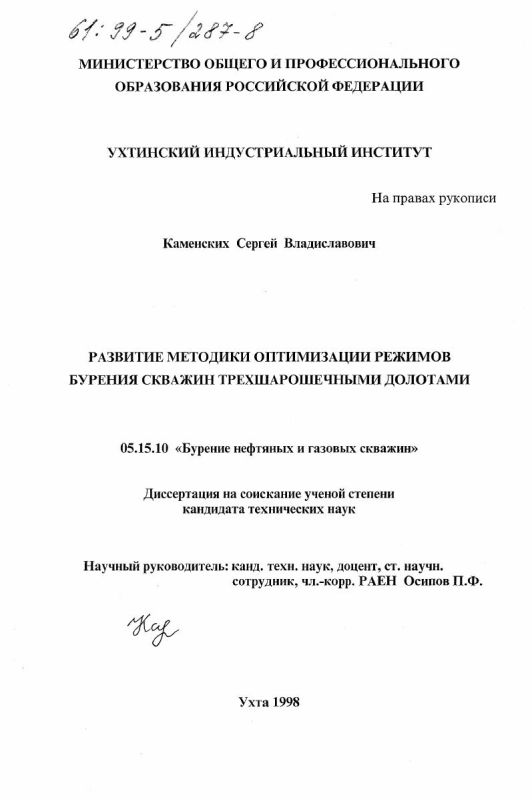 Титульный лист Развитие методики оптимизации режимов бурения скважин трехшарошечными долотами