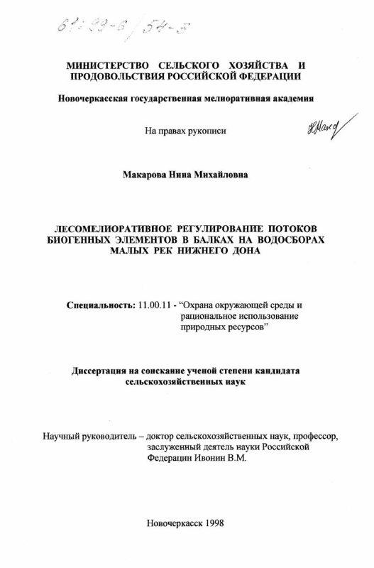 Титульный лист Лесомелиоративное регулирование потоков биогенных элементов в балках на водосборах малых рек Нижнего Дона