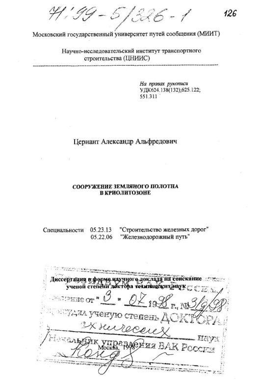 Титульный лист Сооружение земляного полотна в криолитозоне