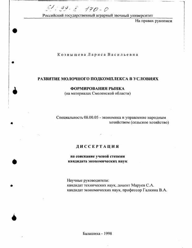 Титульный лист Развитие молочного подкомплекса в условиях формирования рынка : На материалах Смолен. обл.