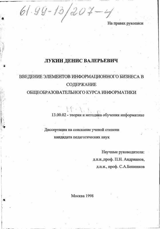 Титульный лист Введение элементов информационного бизнеса в содержание общеобразовательного курса информатики