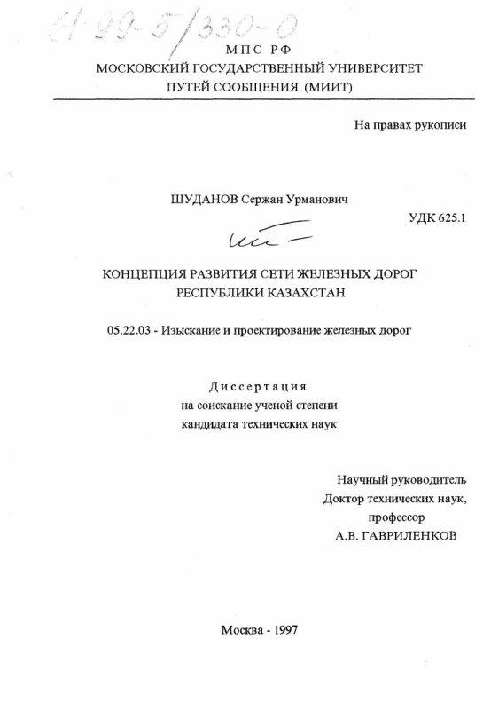 Титульный лист Концепция развития сети железных дорог Республики Казахстан