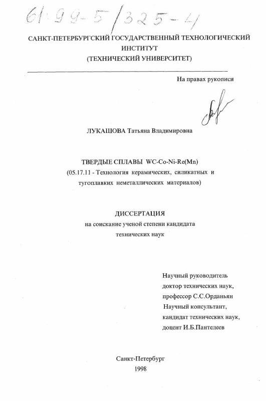 Титульный лист Твердые сплавы Wc-Co-Ni-Re(Mn)
