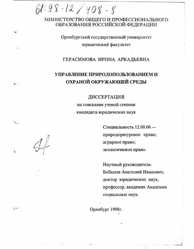 Титульный лист Управление природопользованием и охраной окружающей среды